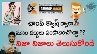champ cash fraud exposed|| in telugu || by kanthu ||