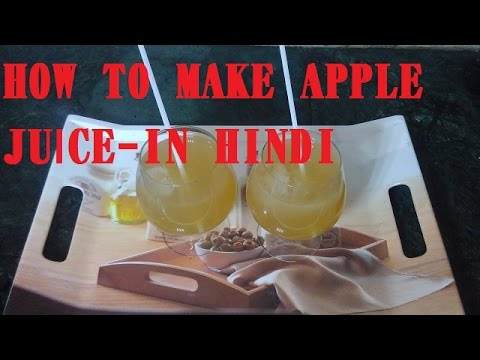 HOW TO MAKE APPLE JUICE-IN HINDI