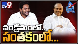 CM YS Jagan's first three signs after assuming charge - TV9