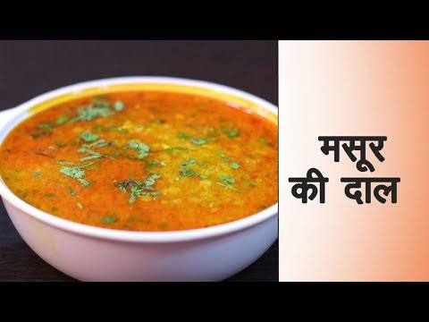 Masoor dal Recipe in Hindi मसूर की दाल बनाने की विधि | How to make Masoor ki Daal at Home in Hindi