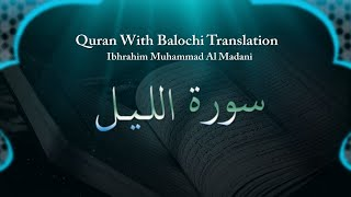 Ibrahim Muhammad Al Madani - Surah Lail - Quran With Balochi Translation