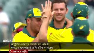 চমক নেই ভারতের বিশ্বকাপ দলে; অস্ট্রেলিয়ার দল ঘোষণা | Jamuna TV