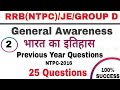 General Awareness(सामान्य जागरूकता ) HISTORY OF INDIA for RRB NTPC/JE/GROUP D/OTHER EXAMs.