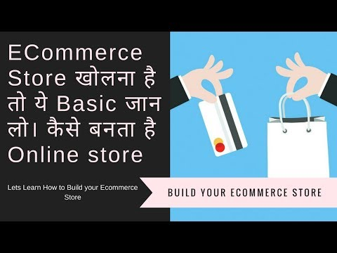 Basic of build your ecommerce online store or shop | in Hindi