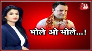 PM Modi पर Rahul Gandhi का बड़ा हमला, हर-हर मोदी का जवाब भी दिया जायेगा बोल बम से | Halla Bol