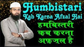 Jima - Humbistari Kab Karna Afzal Hai By Adv. Faiz Syed