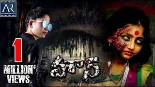 House 2 Telugu Horror Full Movie   Latest 2017 Full Movies   AR Entertainments