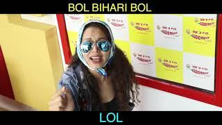 Lol Kya Hota Hai? | Bol Bihari Bol | Mirchi Shruti | Radio Mirchi