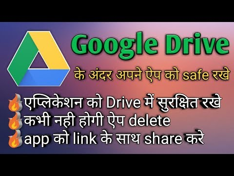 How To Use Google Drive To Share Files and links [Hindi]