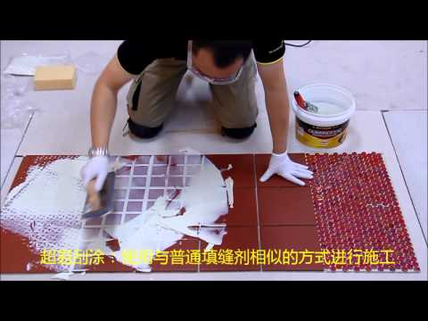 Dunlop Epoxy Grout - How to grout in different tiles