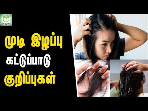 Tips for Hair Loss Control  - Hair care Tips In Tamil || Tamil health Tips