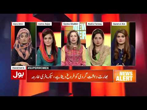 News Alert with Super Women | Pak Afghan Relations | OIC Briefing on Kashmir