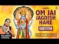Om Jai Jagdish Hare I Aarti With Hindi English Lyrics I BABITA SHARMA I LYRICAL VIDEO Aartiyan mp3