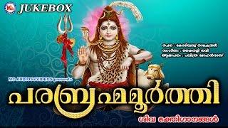 പരബ്രഹ്മമൂർത്തി | PARABRAHMAMOORTHI | HINDU DEVOTIONAL SONGS | SIVA SONGS