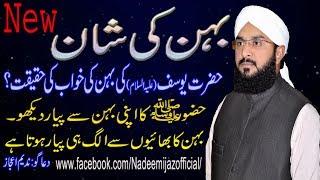 Hafiz imran aasi by behan ki shan best speech 2017