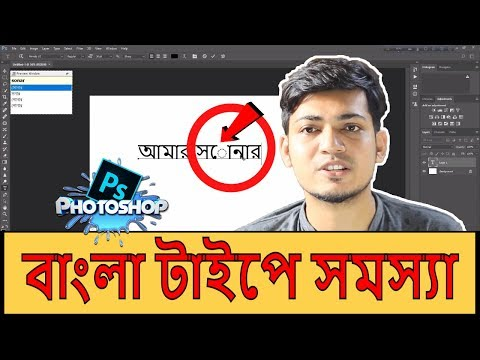 Bangla font problem in Photoshop - Resolve from Photoshop setting !! within one minute