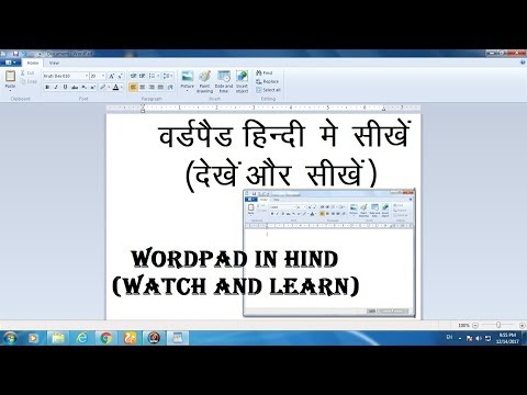 Wordpad in Hindi Part 1