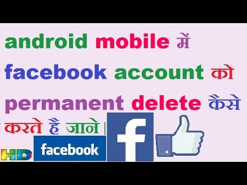HOW TO PERMANENTLY DELETE FACEBOOK ACCOUNT IN ANDROID MOBILE HINDI/URDU VIDEO
