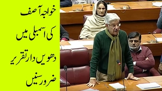 Complete Speech of Khwaja Muhammad Asif
