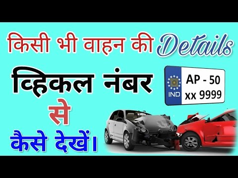 (Hindi) How to Check Any VEHICLE Complete Information 2017.  ( vehicle owner details )