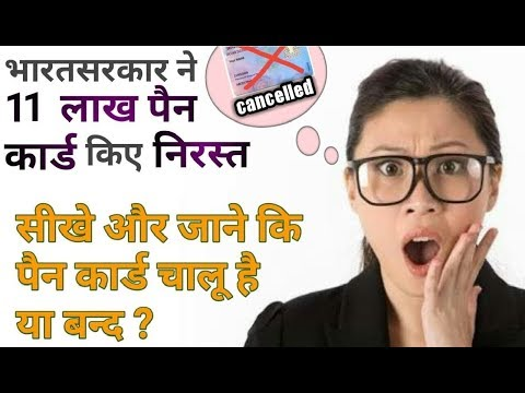 How to check your pan card is active or not ?| PAN Card Valid or Not? Here is How You Can Find Out