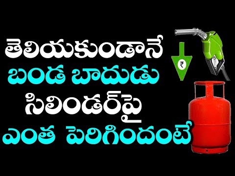 SHOCKING Raise in Gas Cylinder Price | Latest Government News and Updates | VTube Telugu