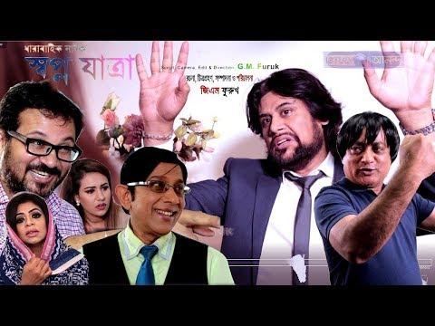 Shopno Jatra 'স্বপ্ন যাত্রা' Part 09 | GM Furuk | Shadhin Khasru | British Bangla Drama | বাংলা নাটক