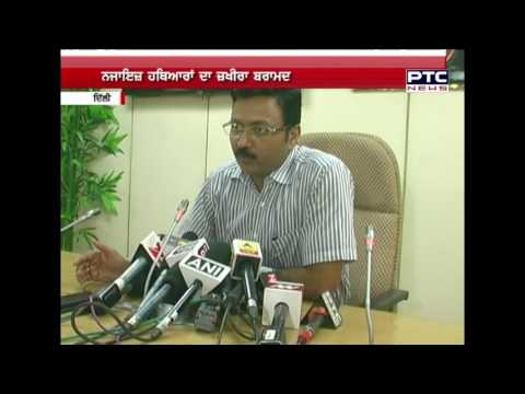 Weapons Recovered in Delhi|Suspect Aressted