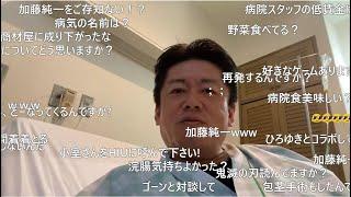 加藤純一 躁病