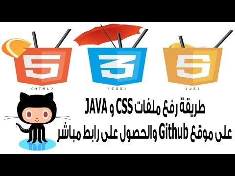 الدرس 133: كيفية رفع اكواد CSS و JAVA على استضافة خارجية والحصول على رابط مباشر