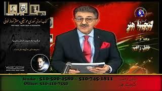Download Khalil Ragheb | گنجینه هنر | Ariana Afghanistan TV | Hojat Rahimi 2019 Video
