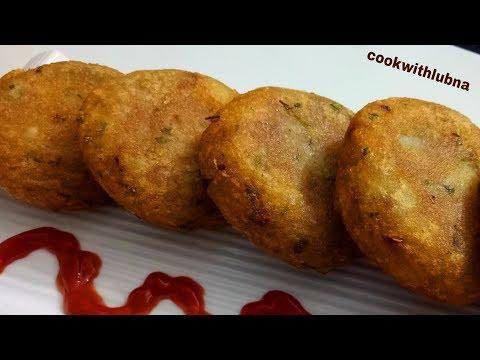 Crispy Aloo Tikki Recipe | बिल्कुल बाजार जैसी कुरकुरी आलू की टिक्की बनाएं अपने किचन में
