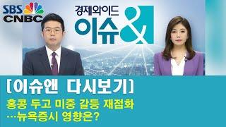 [이슈앤 다시보기] 홍콩 두고 미중 갈등 재점화···뉴욕증시 영향은?
