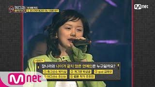 quiz and Music show [최종회/퀴즈] 장나라와 동갑이 아닌 유명인은? 200602 EP.10