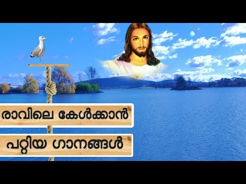 christian devotional songs malayalam for morning # രാവിലെ കേൾക്കാൻ പറ്റിയ  ക്രിസ്തീയ ഗാനങ്ങൾ
