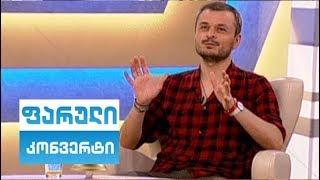ფარული კონვერტი - 17 ივნისი 2019 / Faruli Konverti 17 Ivnisi 2019