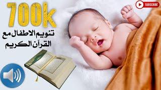 تنويم-الاطفال-مع-القران-الكريم koran karim