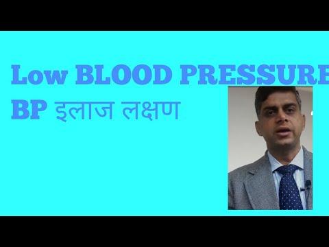 Low BLOOD PRESSURE LOW BP लो बीपी