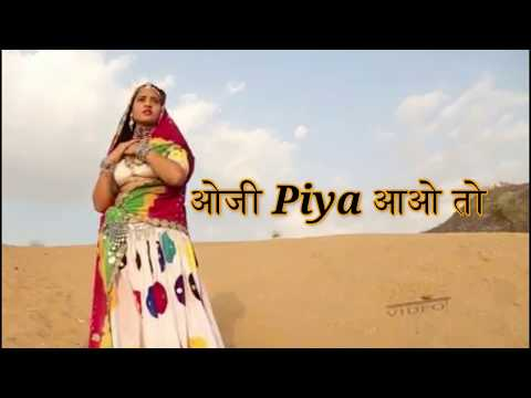 New Rajasthani Song Now Piya Aao To Whatsapp Status Video