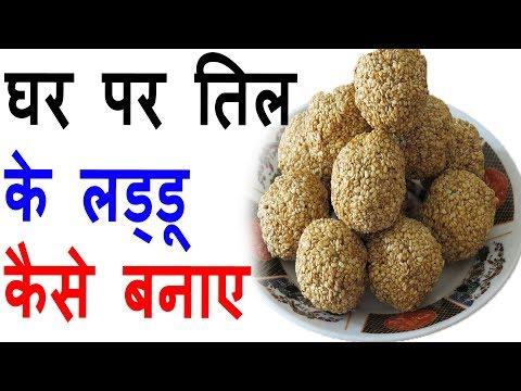 घर पर तिल के लड्डू कैसे बनाए | How to make til laddu with khoya at home