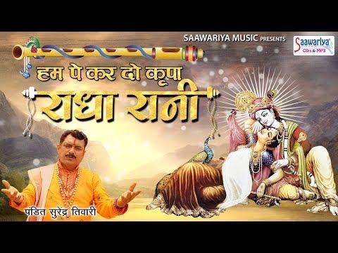 Xxx Mp4 Hum Pe Kar Do Kripa Radha Rani Superhit Radha Krishna Bhajan Pt Surender Tiwari Saawariya 3gp Sex