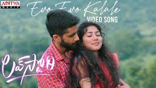 #EvoEvoKalale Video Song |Lovestory Songs |Naga Chaitanya |Sai Pallavi |Sekhar Kammula|Pawan Ch