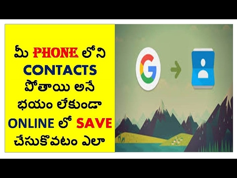 HOW TO SAVE YOUR CONTACTS ONLINE 100% WORKING PROCESS