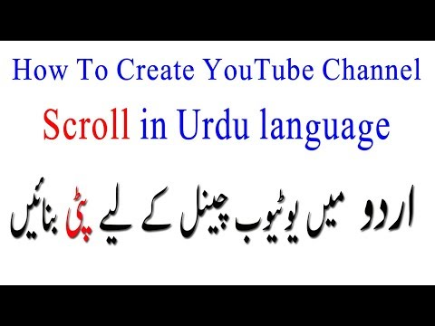 How To Create YouTube Channel Scroll in Urdu language