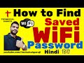 [Hindi/Urdu] How to Easily Find WiFi Password | Access Password of Saved Wifi | Easy Tutorial