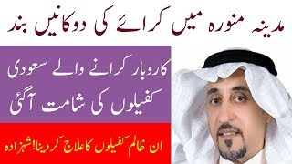 saudi arabia latest news in urdu today | Shops For Rent In Madina Region |