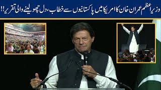 Prime Minister Imran Khan FULL Speech in Washington, DC USA