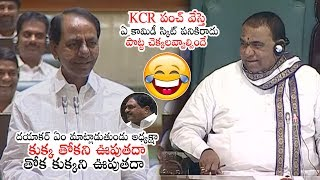 Telangana CM KCR HILARIOUS Comments On Errabelli Dayakar Rao | Telangana Assembly Sessions | PQ