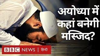 Ayodhya Verdict: Ram Temple कौन बनाएगा और Muslims कहां बनाएंगे Masjid? (BBC Hindi)