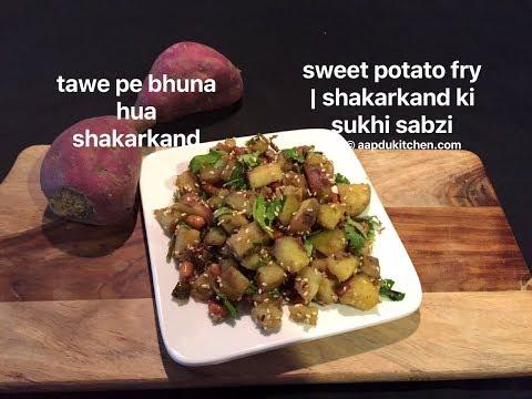 bhune hue shakarkand ki sabji recipe | roasted sweet potato masala fry |  upvas vrat faral recipe